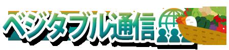 野菜 果物 山菜 米 農産物|ベジタブル通信